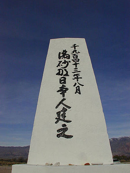 Monument at Manzanar